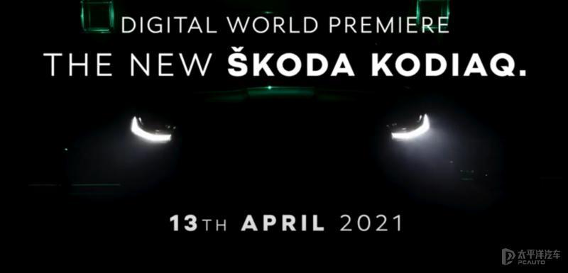 新款斯柯达柯迪亚克最新预告 4月13日全球首发